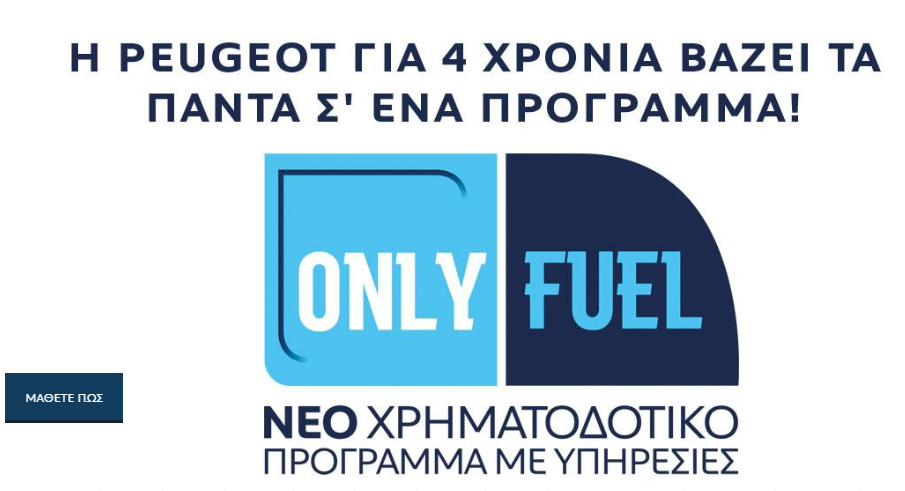 only_fuel_peugeot
